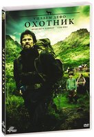 Охотник (DVD) / The Hunter