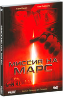 Миссия на Марс (DVD) / Mission to Mars