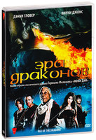 Эра драконов (DVD) / Age of the Dragons
