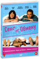 Секс по обмену (DVD) / Swinging With The Finkels