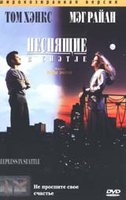 Неспящие в Сиэтле (DVD) / Sleepless in Seattle