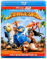 Замбезия (Real 3D Blu-Ray) / Zambezia