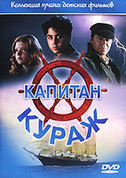 Капитан Кураж (DVD) / Captains Courageous