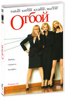 Отбой (DVD) / Hanging Up