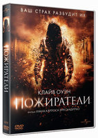 Пожиратели (DVD) / Intruders