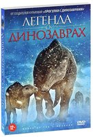 Легенда о динозаврах (DVD) / March of the Dinosaurs