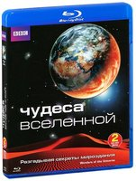 BBC: Чудеса Вселенной (2 Blu-Ray) / Wonders of the Universe