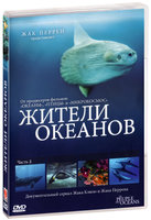 DVD Жители океанов. Часть 2 / Kingdom of the Oceans / Le Peuple des Oceans