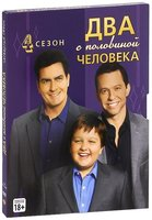 DVD 2,5 человека. Сезон 4 (4 DVD) / Two and a Half Men