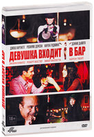 Девушка входит в бар (DVD) / Girl Walks Into a Bar