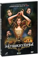 Мушкетеры (DVD) / The Three Musketeers