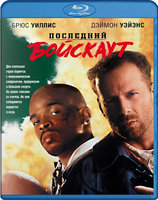 Blu-Ray Последний бойскаут (Blu-Ray) / The Last Boyscout