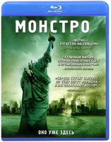 Монстро (Blu-Ray) / Cloverfield
