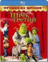 Шрек 3 (Blu-Ray) / Shrek the Third