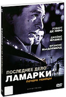 DVD Последнее дело ЛаМарки / City by the Sea / Mark of a Murderer