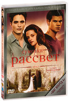 Сумерки. Сага. Рассвет: Часть 1 (DVD) / The Twilight Saga: Breaking Dawn - Part 1