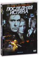 Последняя истина (DVD) / True Blue