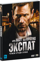 Экспат (DVD + Blu-Ray) / The Expatriate