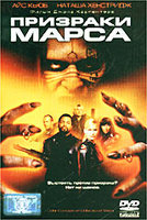 Призраки Марса (DVD) / Ghosts of Mars / John Carpenter's Ghosts of Mars