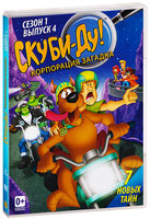 Скуби-Ду! Корпорация Загадка. Выпуск 4 (DVD) / Scooby-Doo! Mystery lncorporated:V4