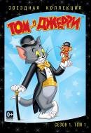 DVD Том и Джерри: Звездная коллекция. Сезон 1. Том 1 / Tom and Jerry. Spotlight collection. Volume 1