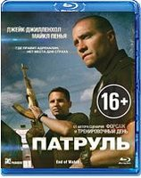 Blu-Ray Патруль (Blu-Ray) / End of Watch