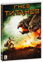DVD Гнев Титанов / Wrath of the Titans