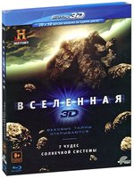 History Channel. Вселенная: 7 чудес Солнечной системы 3D + 2D (Blu-Ray) / The Universe: 7 Wonders of the Solar System