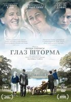 Глаз шторма (DVD) / The Eye Of The Storm