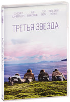 Третья звезда (DVD) / Third Star