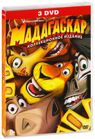 Мадагаскар / Мадагаскар 2 / Мадагаскар 3 (3 DVD) / Madagascar: Escape 2 Africa / Madagascar 3: Europe's Most Wanted