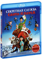 Секретная служба Санта-Клауса (Blu-Ray) / Arthur Christmas