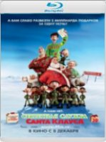 Секретная служба Санта-Клауса (Real 3D Blu-Ray) / Arthur Christmas