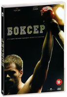 Боксер (DVD) / The Philly Kid