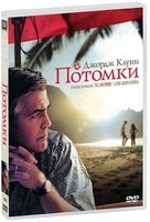 Потомки (DVD) / The Descendants