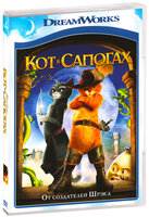 Кот в сапогах (DVD) / Puss in Boots