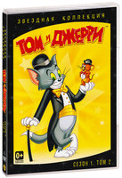 DVD Том и Джерри: Звездная коллекция. Сезон 1. Том 2 / Tom and Jerry. Spotlight collection. Volume 1