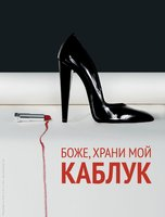 DVD Боже, храни мой каблук / God Save My Shoes
