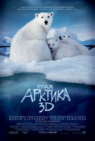 Арктика 3D (Blu-Ray) / To the Arctic 3D