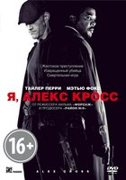 Я, Алекс Кросс (DVD) / Alex Cross