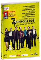 Семь психопатов (DVD) / Seven Psychopaths