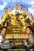 Золотоискатели (DVD) / Lady Killers / National Lampoon's Gold Diggers