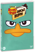 Финес и Ферб: Досье Перри (DVD) / Phineas and Ferb: The Perry Files