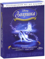 Blu-Ray Золушка 1+2+3. Полная коллекция (2 Blu-Ray) / Cinderella / Cinderella II: Dreams Come True / Cinderella III: A Twist in Time