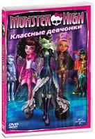 Школа монстров: Классные девчонки. Специальное издание
