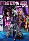 Школа монстров (DVD) / Monster High: Ghoul's Rule!
