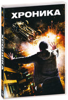 Хроника (DVD) / Chronicle