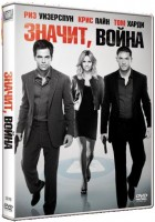 Значит, война (DVD) / This Means War