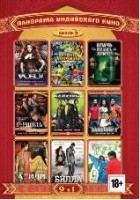 Панорама индийского кино. Выпуск 5 (9 в 1) (DVD) / Dhoom / Dhoom 2 / All the best / Athidi / Billa / Endhiran / Help / Waffa / Bommarillu
