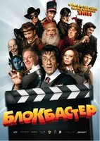 Блокбастер (DVD) / Box Office